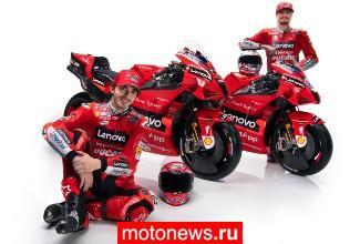 Ducati представила команду и мотоциклы MotoGP 2021