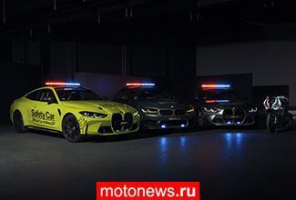Новый сезон MotoGP 2021 - новые «safety car» от BMW