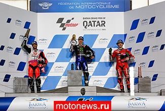 MotoGP: гонку первого этапа в Катаре выиграл Виньялес на Yamaha