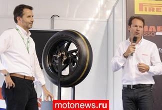 Pirelli представляет новые покрышки