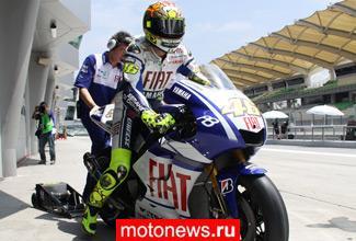 MotoGP-2010: Валентино Росси ставит рекорды на тестах в Малайзии
