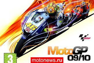 Стартовали  европейские продажи игры MotoGP 09/10