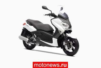 Скутеры Yamaha X-Max образца 2011 года