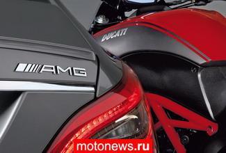 Ducati и AMG объявили о партнерстве