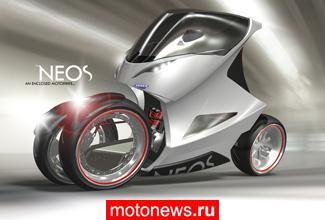 Neos - концепт закрытого мотоцикла с коляской