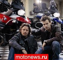 Эван МакГрегор и Чарли Бурман снова отправляются в путешествие на мотоциклах BMW R 1200 GS Adventure