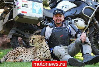Завершился мотопробег Андрея Уржумцева по Африке