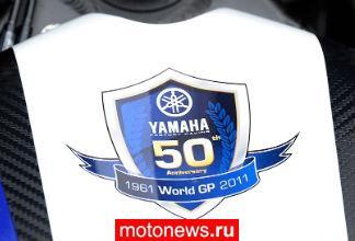 Yamaha отметит 50 годовщину участия в гонках