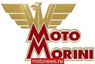 Moto Morini уйдет с молотка в апреле