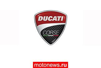 Ночь Ducati MotoGP накроет Болонью в марте