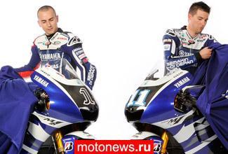MotoGP: Yamaha представила мотоциклы Списа и Лоренсо