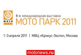 Мото Парк 2011 стартует в пятницу