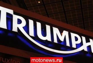 Triumph выпустил полумиллионный байк