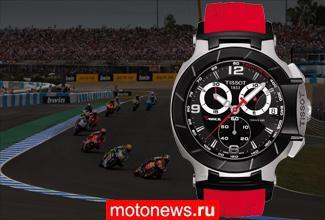 Эксперт MotoGP? Motonews совместно с TISSOT объявляют конкурс!