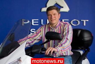 Сергей Литовченко: Мы подумываем о своей команде выступающей на скутерах Peugeot