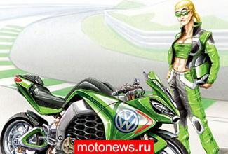 Мотоцикла VW скорее всего не будет