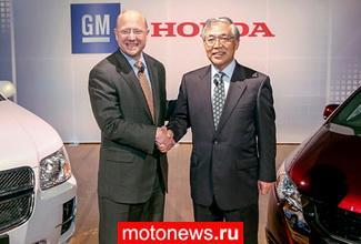 GM и Honda договорились о долгосрочном сотрудничестве