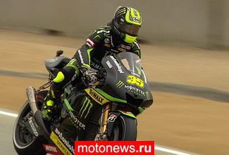 MotoGP: Первая и вторая практики в США